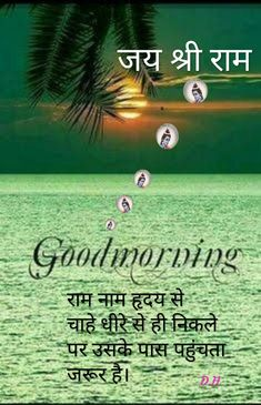 Motivational Good Morning Quotes, Good Day Quotes, Quote Of The Day, Sufi Quotes, Hindi Quotes, Good Night Cards, Good Night Love Images, Indian Philosophy, Good Morning Images Download