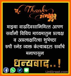 Best ( वाढदिवस आभार फोटो )   Birthday Thanks / Abhar Images Banner Background In Marathi Thank You Messages For Birthday, Hd Happy Birthday Images, Happy Birthday Png, Birthday Thanks, Birthday Wishes For Myself, Birthday Banner Design, Birthday Photo Banner, Thanks For Wishes, Love Background Images