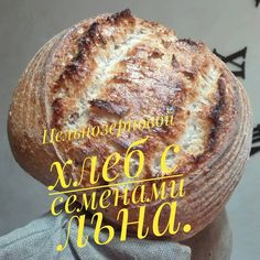 Ц/з с семенами льна,кунжута,подсолнечника.Обожаю!!!Обещала написать рецепт  Пишу)) Получается два небольших хлебушка. Закваск