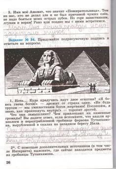 ГДЗ на странице 26 - ответ по истории 5 класса рабочей тетради Годер. 1 часть