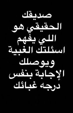 Arabic Memes, Arabic Funny, Funny Arabic Quotes, True Quotes, Words Quotes, Book Qoutes, Laughing Quotes, Talking Quotes, Arabic Words