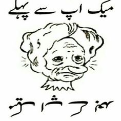 Funny quotes laughing so hard in urdu 41 best ideas – Funny Photo İdeas Funny Quotes For Whatsapp, Funny Quotes In Urdu, Funny Girl Quotes, Jokes Quotes, Memes, Sister Quotes, Super Funny Pictures, Funny Photos, Funny Images