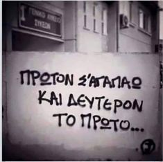 Athens Voice I Love You, Told You So, My Love, Crazy Love, Poem Quotes, Life Quotes, Graffiti Quotes, Love Logo, Boyfriend Quotes