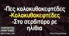 -Πες κολοκυθοκεφτέδες -Κολοκυθοκεφτέδες -Στο σερβιτόρο ρε ηλίθια Funny Greek Quotes, Funny Picture Quotes, Humorous Quotes, Funny Memes, Jokes, Greek Words, Haha, Laughing, Humor