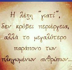 Γιατι ετσι ειναι καποιοι μεσα τους........κενοι..... Perfection Quotes, Greek Quotes, My Memory, So True, Food For Thought, Of My Life, Quote Of The Day, Best Quotes, Literature
