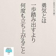 本当の勇気とは   女性のホンネ川柳 オフィシャルブログ「キミのままでいい」Powered by Ameba