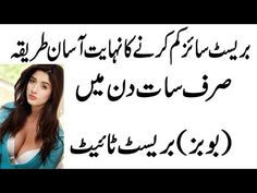 Health Benefits Of Radishes, Beauty Tips For Glowing Skin, Beauty Skin, Best Hair Growth Oil, Black Magic For Love, Islamic Inspirational Quotes, Islamic Quotes, Beauty Tips In Hindi, Emotional Songs