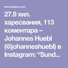 "27.9 хил. харесвания, 113 коментара – Johannes Huebl (@johanneshuebl) в Instagram: ""Sundays"""