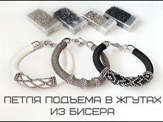 Петля подъема в жгутах из бисера. Как вязать жгут с петлей подъема. - YouTube Crochet Rope, Bead Crochet, Crochet Beaded Bracelets, Beaded Jewelry, Beading Tutorials, Tapestry, Beads, Pattern, Workshop
