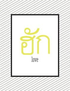 Modern Thai Art Love Print - Customize for Wedding or Baby by IntLoveNotes