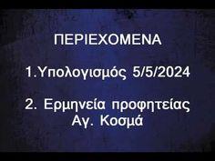 Προφητείες Έσχατα χρόνια - Β' Παρουσία, Πάσχα 2024. - YouTube Future, Videos, Future Tense, Video Clip