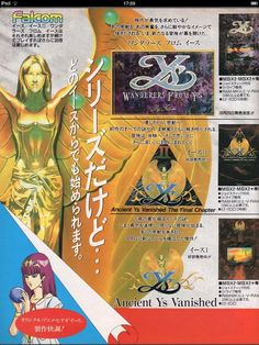 Ad for the Ys series of games for MSX2. (part1)