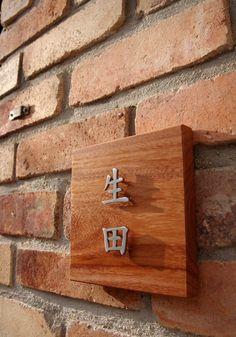 木の表札 Diy Furniture Plans, Furniture Sale, Typography Inspiration, Sign Design, Bottle Opener, Signage, Objects, Interior, Shipping Company