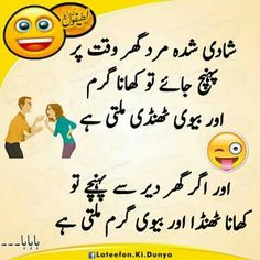 Funny Jikes Funny Posts Funny Quotes Hilarious Urdu Quotes Quotations