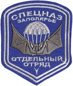 177_GRU_2.2.1. Sleeve insignia (badge) servicemen 177 separate Special Forces 2 separate brigade of special purpose (2 obrSpN). Embroidery on blue cloth. Gift option. The soldiers are not worn.