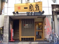 "'Inside Kyoto' says of Ippudo Ramen in Downtown Kyoto  ""Our favorite ramen joint in all of Kyoto. The soup and noodles are sublime and the accompanying dumplings crispy and delicious"""