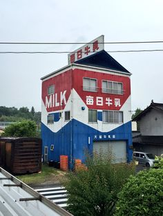 Presumably a dairy shop. This store takes advantage of its shape and cleverly takes on the form of a milk carton. Aesthetic Japan, Japanese Aesthetic, City Aesthetic, Architecture Unique, Japanese Architecture, Interior Architecture, Japanese Buildings, Architecture Drawings, Urbane Fotografie
