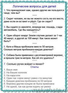 логические вопросы для детей читать