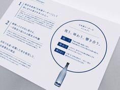 Sake Nouveau Project on Behance Magazine Layout Design, Book Design Layout, Book Cover Design, Japan Graphic Design, Graphic Design Posters, Slide Design, Web Design, Yearbook Pages, Yearbook Spreads