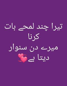 Family Love Quotes, Love Quotes In Urdu, Real Love Quotes, Love Quotes Poetry, Love Poetry Urdu, True Quotes, Funny Quotes, Love Romantic Poetry, Romantic Love Quotes