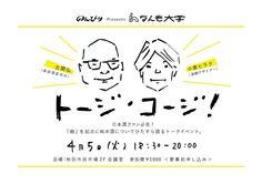 新政酒造の杜氏・古関弘と発酵デザイナー・小倉ヒラクの対談!〈なんも大学〉