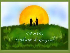 поделки день семьи: 16 тыс изображений найдено в Яндекс.Картинках