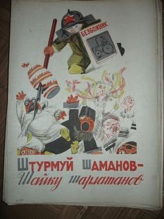 Антирелигиозная азбука 1933 г.