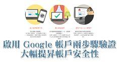 啟用 Google 帳戶兩步驟驗證