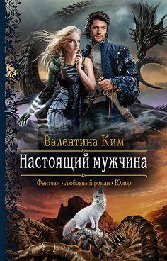 Ким Валентина. НАСТОЯЩИЙ МУЖЧИНА Fantasy Books To Read, Book Art, History, Reading, Entertaining, Movie Posters, Movies, Films, Romances