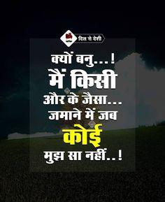 Niceee Kyu banu me kisi or sa Status  Pic Er rahul bhaskare Rahul bhaskare jugad ideas