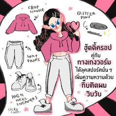 ปลุกความเป็นบลิ๊งค์ในตัวคุณ 5 ไอเดีย แต่งตัวสีชมพูไปดูคอ Girl Fashion, Womens Fashion, Fashion Design, Snap Pants, Cropped Hoodie, Girl Style, My Style, Korean Fashion, Girl Outfits