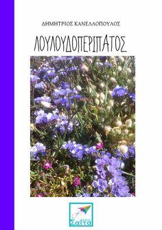 Λουλουδοπερίπατος, Δημήτριος Κανελλόπουλος, Εκδόσεις Σαΐτα, Απρίλιος 2016, ISBN: 978-618-5147-77-8, Κατεβάστε το δωρεάν από τη διεύθυνση: www.saitapublications.gr/2016/05/ebook.198.html Ebook Cover, Plants, Plant, Planets