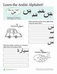 Mathematics For Grade 3 Worksheets Build Arabic Words Worksheet Set  Arabic Homeschool  Pinterest  Shame And Addiction Worksheets Excel with Printable Sight Word Worksheets Pdf Image Result For Arabic Letters Worksheet Trace The Letters Letter  Worksheetsalphabet Subject Object Pronouns Worksheets Word