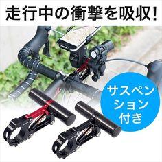 自転車用エクステンションバー(衝撃吸収・エクステンダー・ハンドルバーエクステンダー・ロードバイク・クロスバイク)