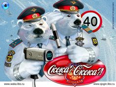 Скока?-Скока?!   Skoka?-Skoka?! This is a play on the word 'Skol'ko?' (How much?). Moscow traffic police are well known for responding to that question