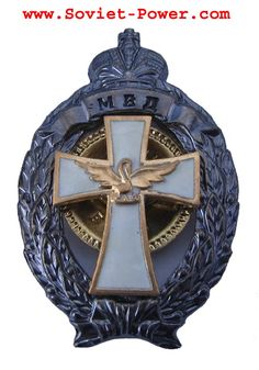 """Soviet MVD badge """"Best Militiaman on Minor Crimes"""".The badge is new, given to Soviet Militiamen (Policemen). Police Badges, Police Uniforms, Law Enforcement Badges, Hard Work And Dedication, Police Station, Military Police, Fire Dept, In A Heartbeat, Beats"""