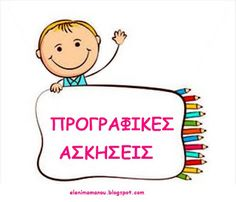 Ελένη Μαμανού: Προγραφικές ασκήσεις Pre Writing, Writing Skills, Greek Alphabet, Craft Activities For Kids, Craft Ideas, School Lessons, Teaching Tips, Speech And Language, Primary School