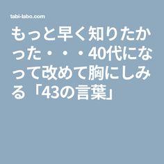 もっと早く知りたかった・・・40代になって改めて胸にしみる「43の言葉」 Favorite Words, Favorite Quotes, Cool Words, Wise Words, Japanese Quotes, Japanese Language Learning, My Bible, Powerful Words, Famous Quotes