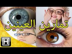 تمارين العيون لتقوية النظر والبصر والتخلص من قصر وضعف النظر والتخلص من النظارات - YouTube