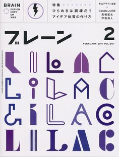 ブレーン 2011年2月号  - lovely type, via graphic design layout, identity systems and great type lock-ups.