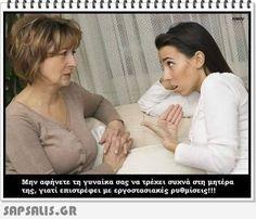 Μην αφήνετε τη γυναίκα σας να τρέχει συχνά στη μητέρα της, γιατί επιστρέφει με εργοστασιακές ρυθμίσεις! !! Laughter, Lol, Memes, Face, Cartoons, Humor, Funny Things, Cartoon, Meme