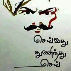 Tamil letters | My Style | Pinterest | God pictures, God ... Bike Stickers Wordings In Tamil