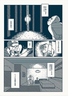 Japanese Funny, Short Comics, Manga Comics, Have Some Fun, Funny Moments, Scary, Funny Pictures, Character Design, Illustration Art
