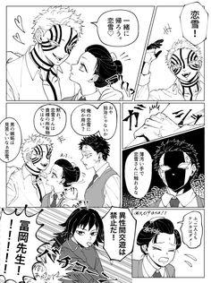 Anime Demon, Manga Anime, Latest Anime, Demon Hunter, Slayer Anime, Video Game Characters, Me Me Me Anime, Illustration Art, Ships