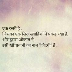 Aukaath dekkar kqwaaeeshonko Rachna hi Zindagi Hy ye Zindagi gale Lagaale. Poetry Quotes, Sad Quotes, Urdu Poetry, Unique Quotes, Inspirational Quotes, Motivational Quotes, 2 Line Quotes, Startup Quotes, Bollywood Quotes