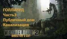 "Wasteland 2: Director's Cut 1080p60 ""ГОЛЛИВУД"" Part 3 ""Публичный дом"" ""К..."