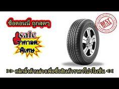 ยางรถยนต์ Bridgestone รุ่น Dueler H/T (D684) 265/65R17 ราคาถูก