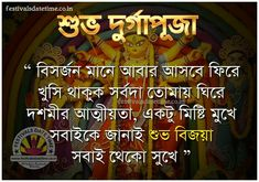 Durga puja whatsapp status in bengali Bengali Poems, Bullet Bike Royal Enfield, Durga Puja, Blessed, Neon Signs, Night, Quotes, Quotations, Qoutes