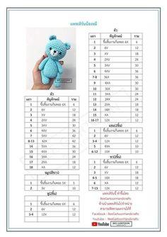 Crochet Animal Patterns, Crochet Doll Pattern, Stuffed Animal Patterns, Baby Knitting Patterns, Amigurumi Patterns, Crochet Animals, Crochet Dolls, Crochet Teddy, Crochet Bear
