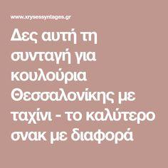 Δες αυτή τη συνταγή για κουλούρια Θεσσαλονίκης με ταχίνι - το καλύτερο σνακ με διαφορά